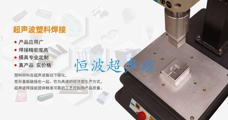 塑料超聲波焊接