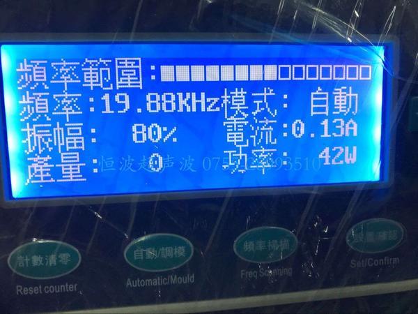 智能型超聲波發生器操作面板