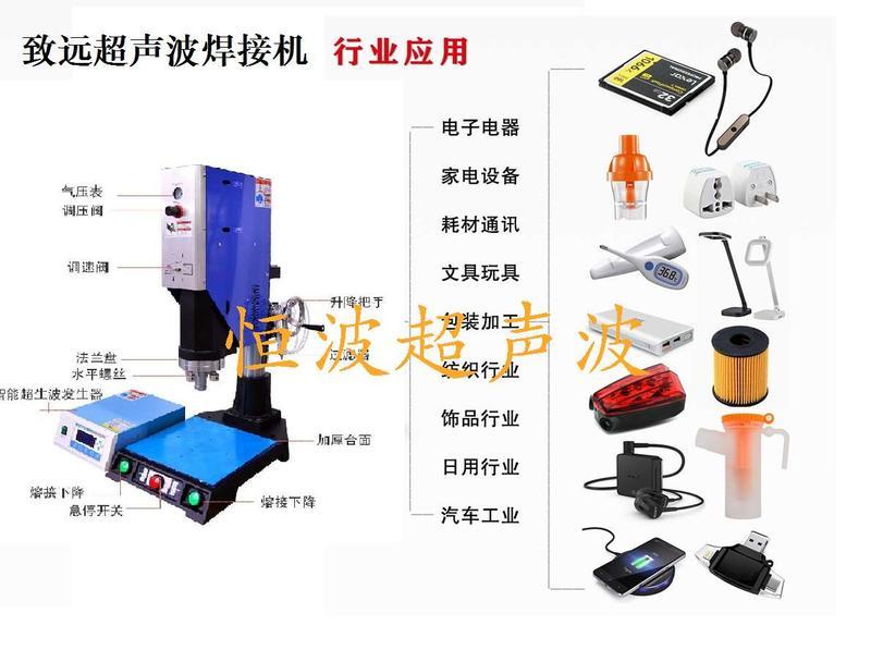 致遠超聲波焊接機應用.jpg