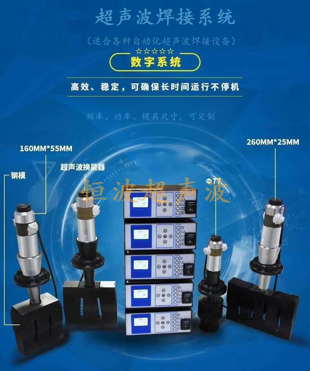 超聲波焊接系統