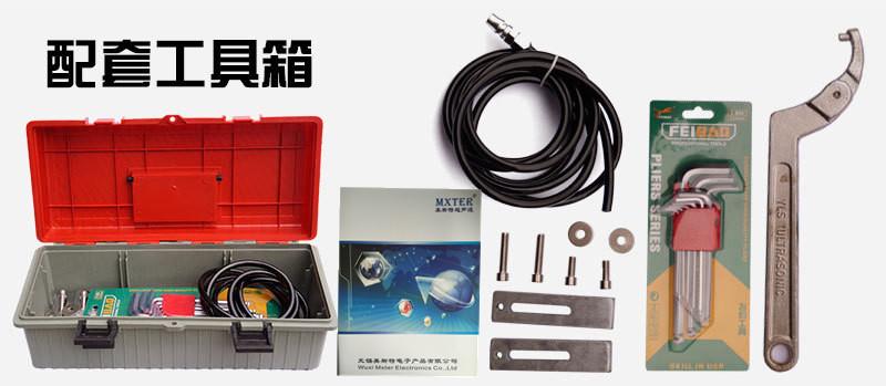 20k超声波焊接机工具箱