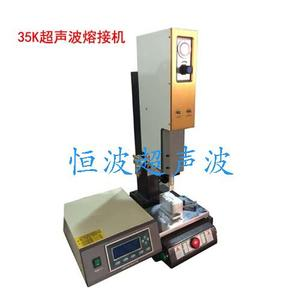 分体式超声波焊接机