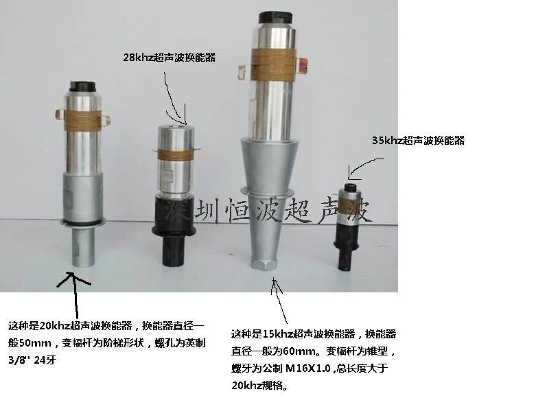各種頻率的超聲波焊接機換能器