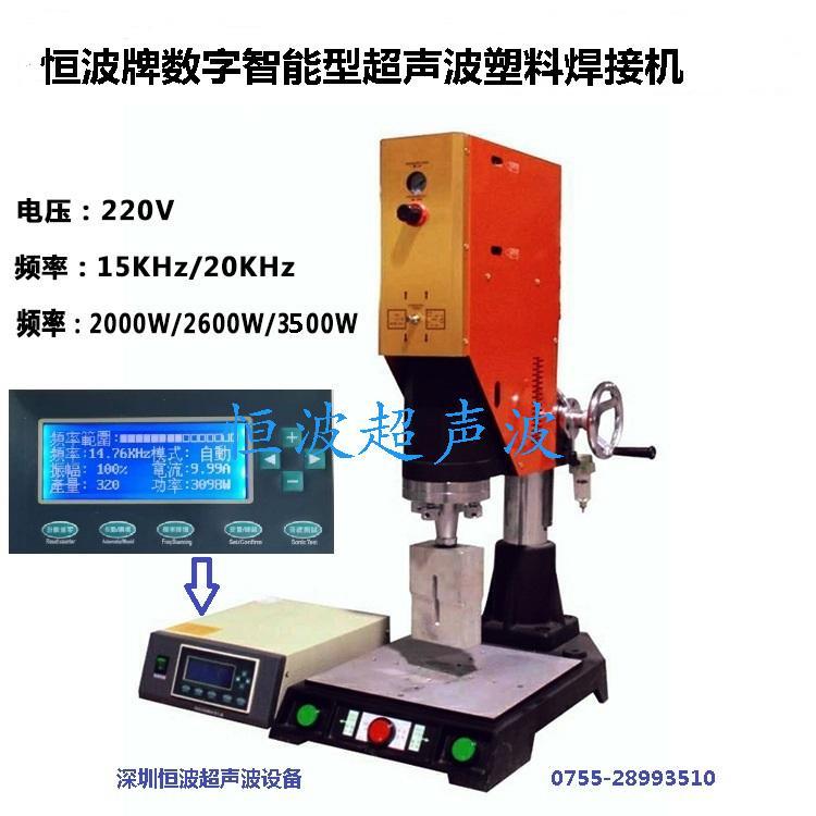電腦型超聲波焊接機