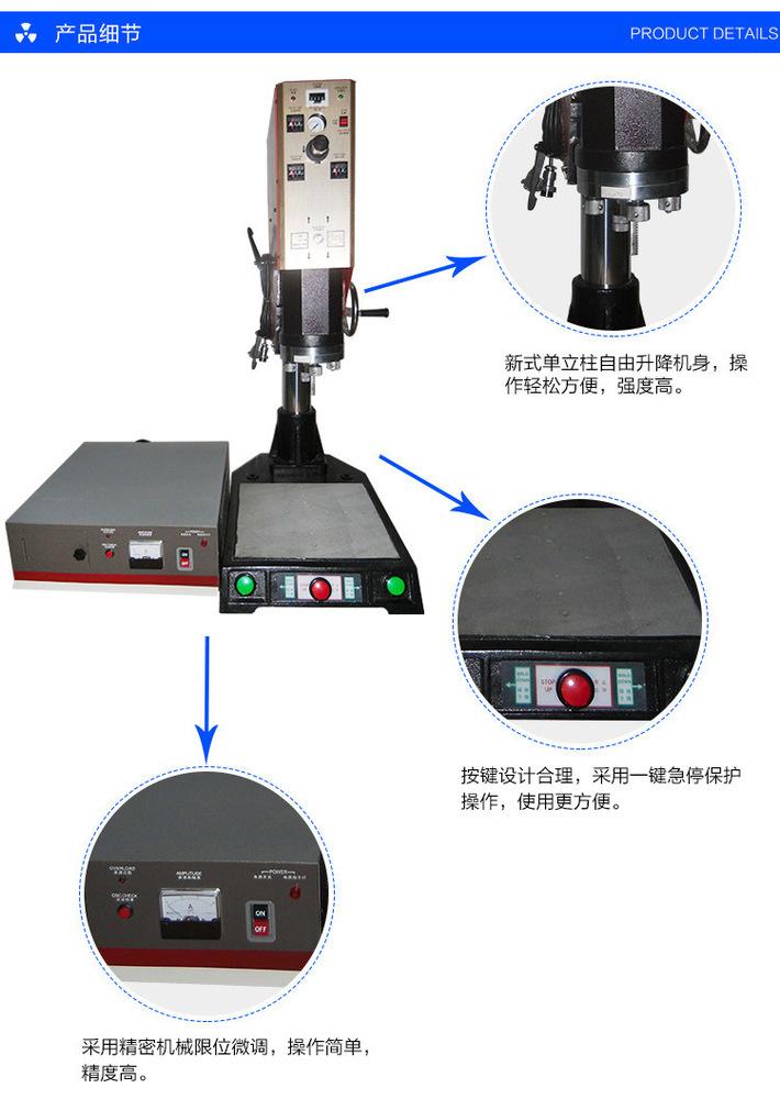 20K超声波焊接机