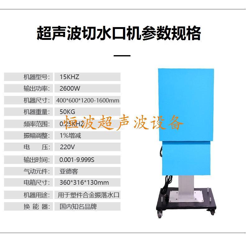 超聲波切水口機參數規格.jpg