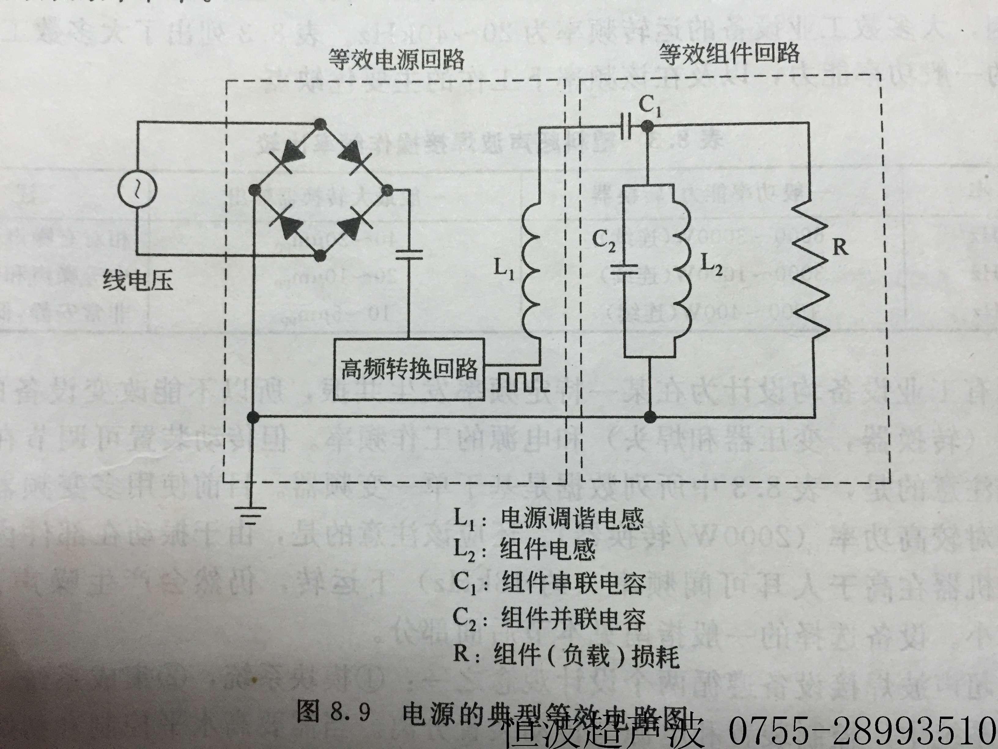 超聲波發生器電路等效圖