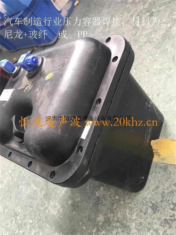尼龍塑料容器超聲波密封焊接
