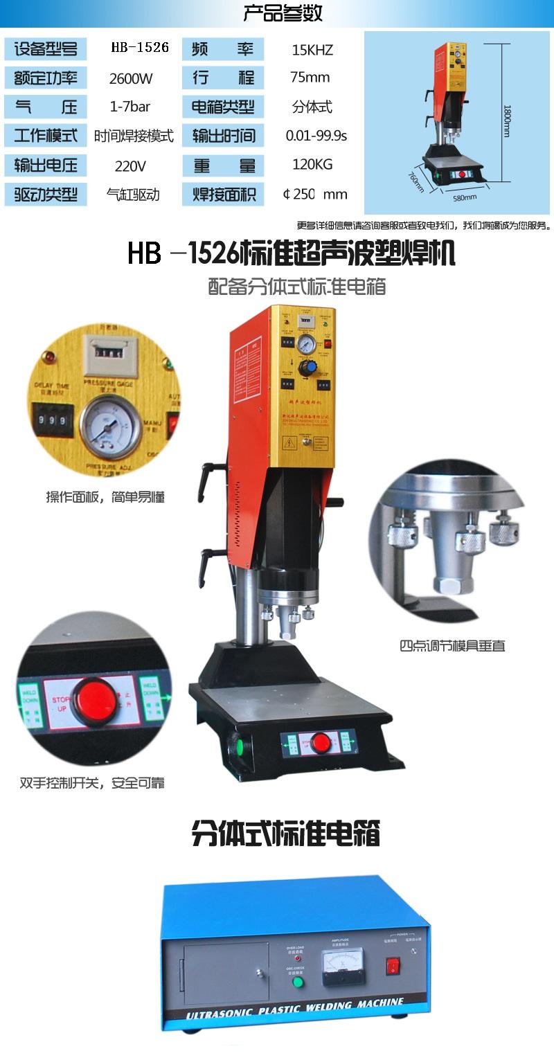 HB-15khz2600W超聲波焊接機