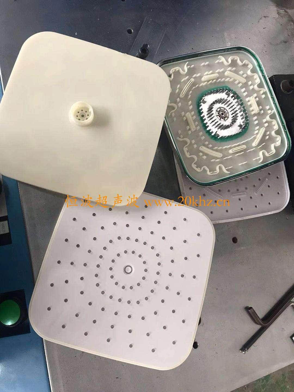 淋浴平板花洒超声波焊接样板