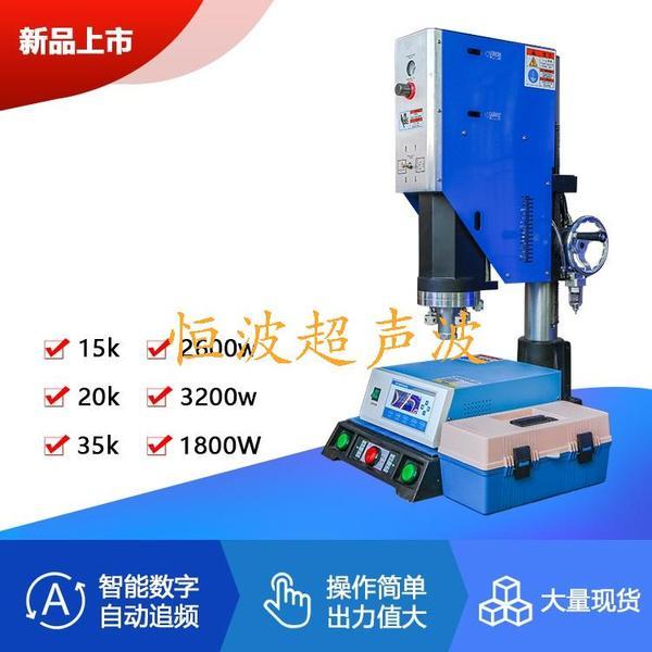 恒波自動追頻超聲波焊接機