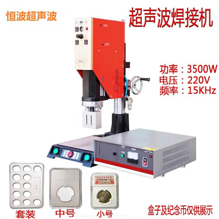十二生肖评级盒超声波焊接机,纪念币评级盒超声波焊接机