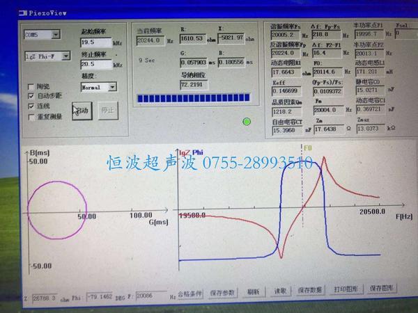 超聲波模具頻率測試