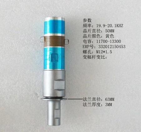 20khz超聲波焊接機換能器