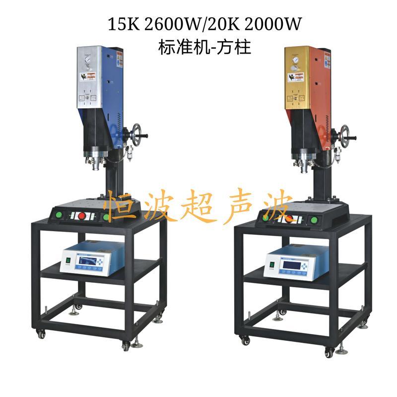 超聲波自動化焊接設備