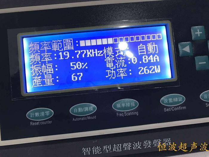 自动追频超声波焊接机
