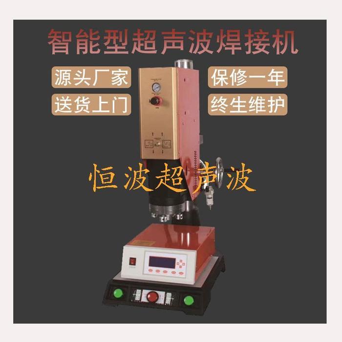 恒波智能超聲波焊接機