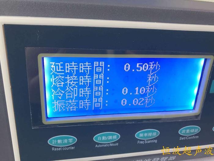 惠州超聲波焊接機生產廠家