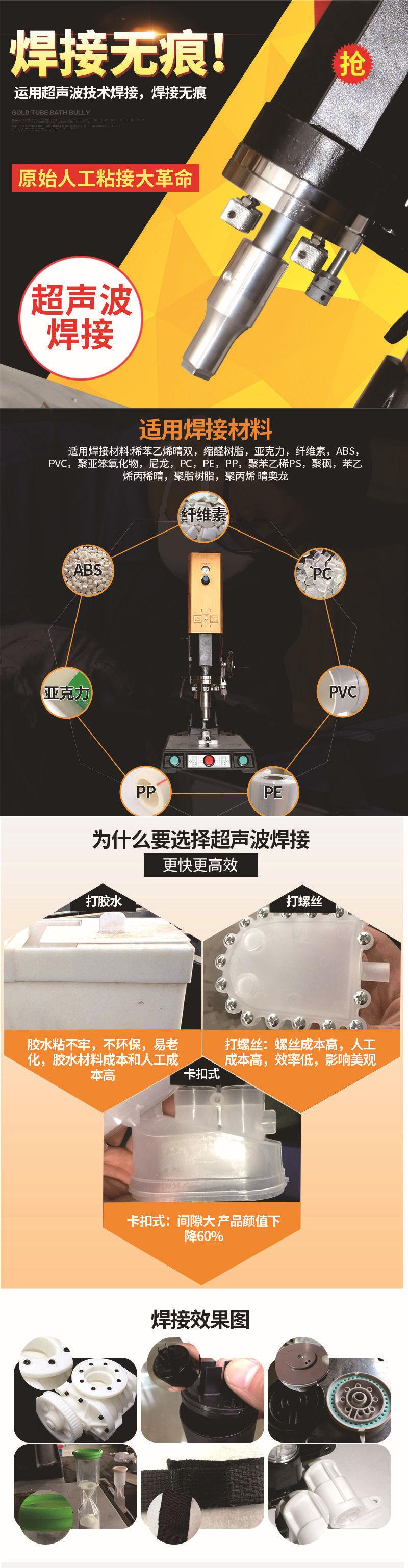 塑料超聲波焊接工藝