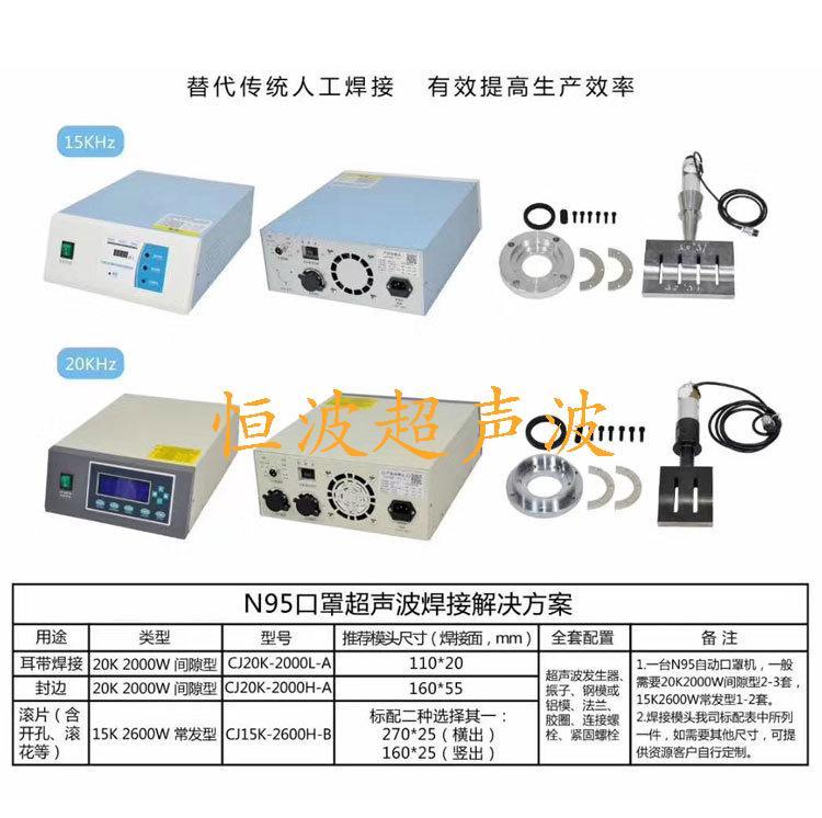 口罩機超聲波焊接發生器換能器