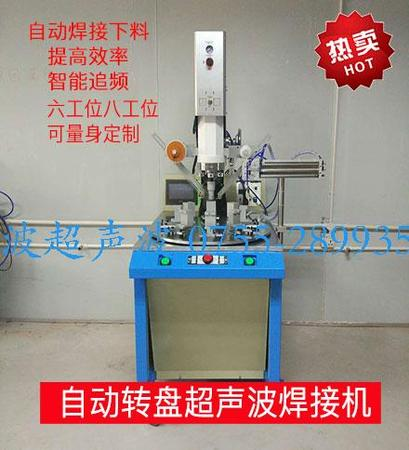 自動轉盤超聲波焊接機