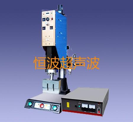15khz超聲波焊接機