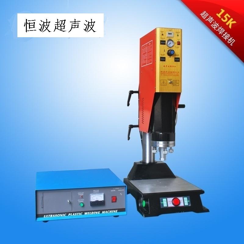 15k超声波塑料焊接机