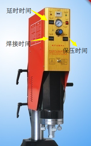 超聲波焊接機的三個調節時間