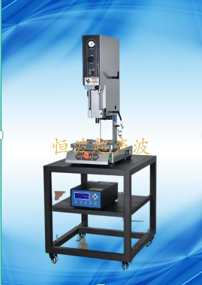 高頻精密型超聲波塑料焊接機