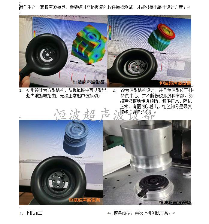 超聲波熔接模具設計