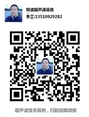 扫描二维码添加我的微信,咨询超声波焊接技术问题