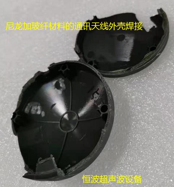 尼龍+GF30% 軍用通訊天線超聲波焊接樣品
