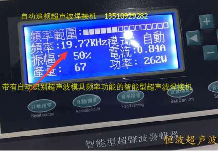 超声波振动系统,超声波发生器