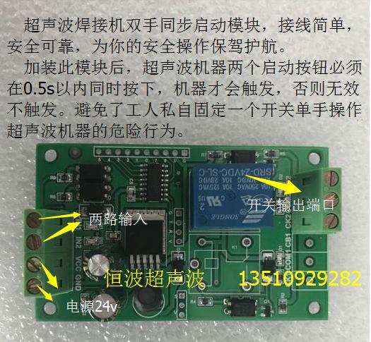 超聲波焊接機同步安全啟動模塊