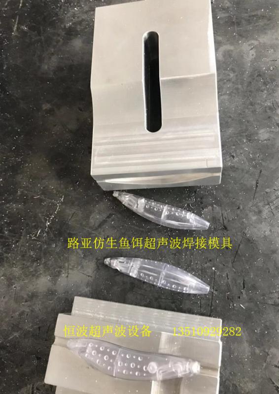 路亚仿生鱼饵超声波焊接模具