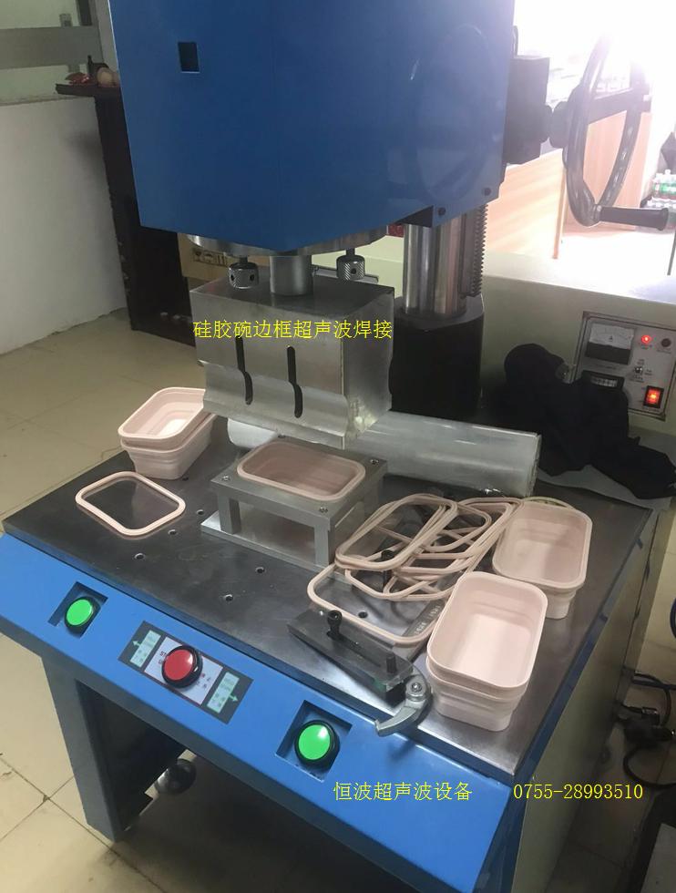 硅胶碗超声波焊接机