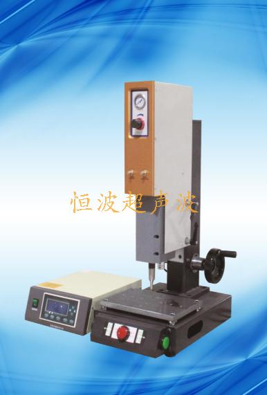 精密型超聲波焊接機