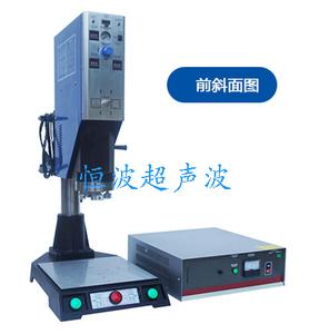 分體式超聲波焊接機