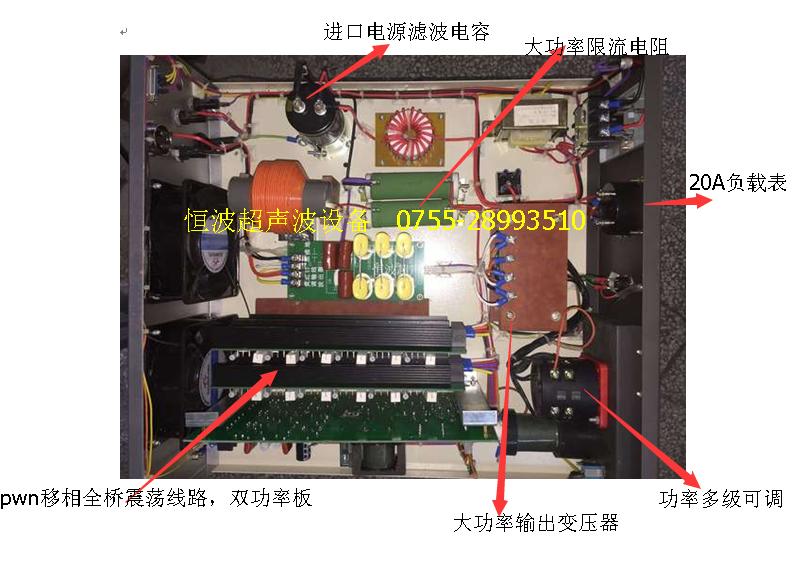 15k3500W超声波焊接机电箱内部图