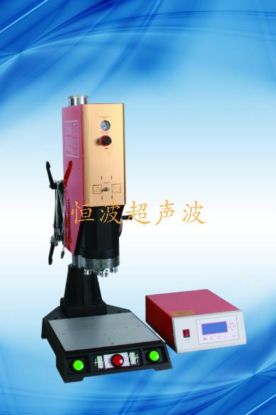 恒波分體式超聲波焊接機