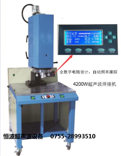 4200w超聲波塑焊機