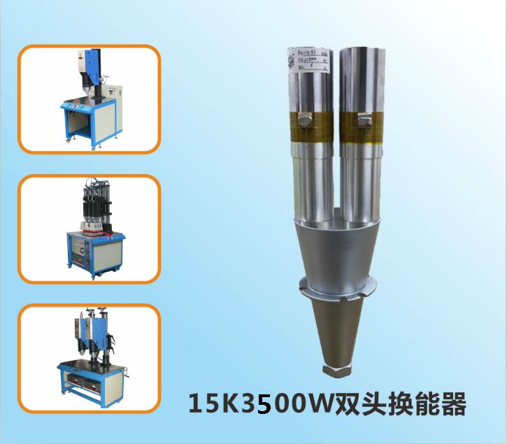 非标型15k3500W超声波焊接机