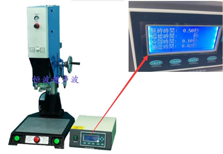 自动频率调节超声波焊接机