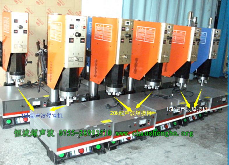 各種頻率超聲波焊接機