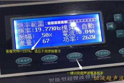 頻率自動掃描,振幅、電流數字顯示