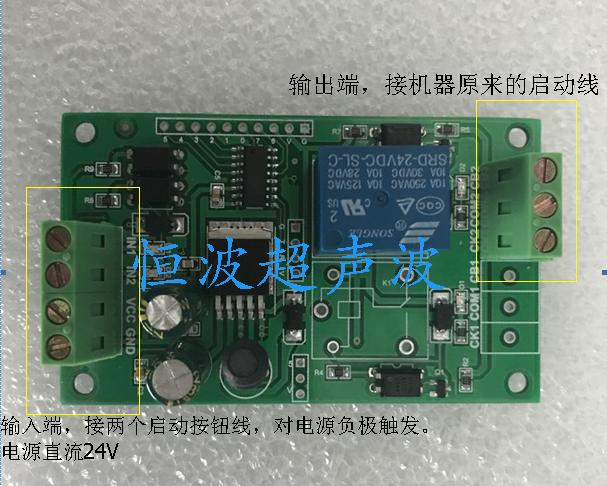 超聲波焊接機雙手同步啟動模塊,超聲波模塊