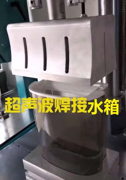 加濕器水箱超聲波焊接