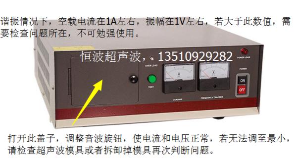 超聲波模具電流