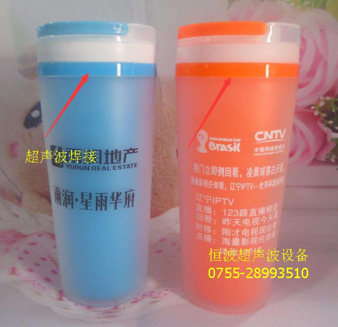 PP塑料杯超聲波焊接