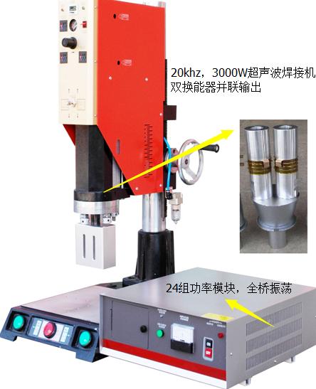 20khz3000W大功率超声波焊接机